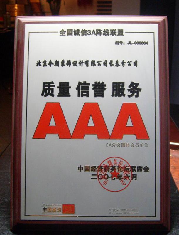 全国诚信3A阵线