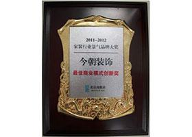 最佳商业模式创新奖