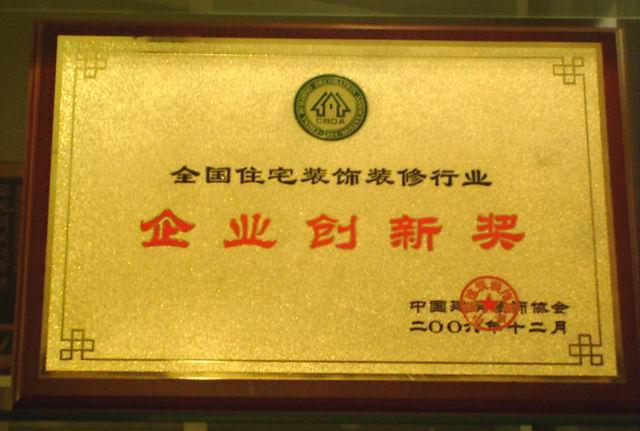 企业创新奖